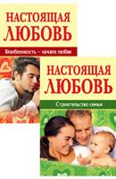 полезные книги о любви
