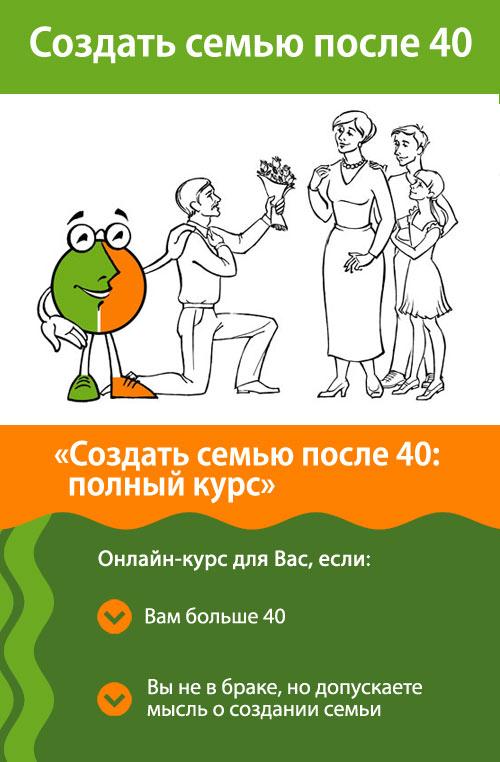 Создать семью после 40